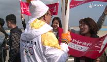 평창을 준비하는 사람들 ⑨ - 평창올림픽 성화 봉송에 나선