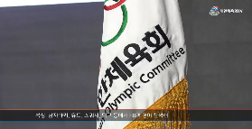 [대한체육회TV]